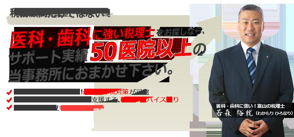 富山のわかもり税理士事務所は顧問だけじゃない!売上UPもサポート